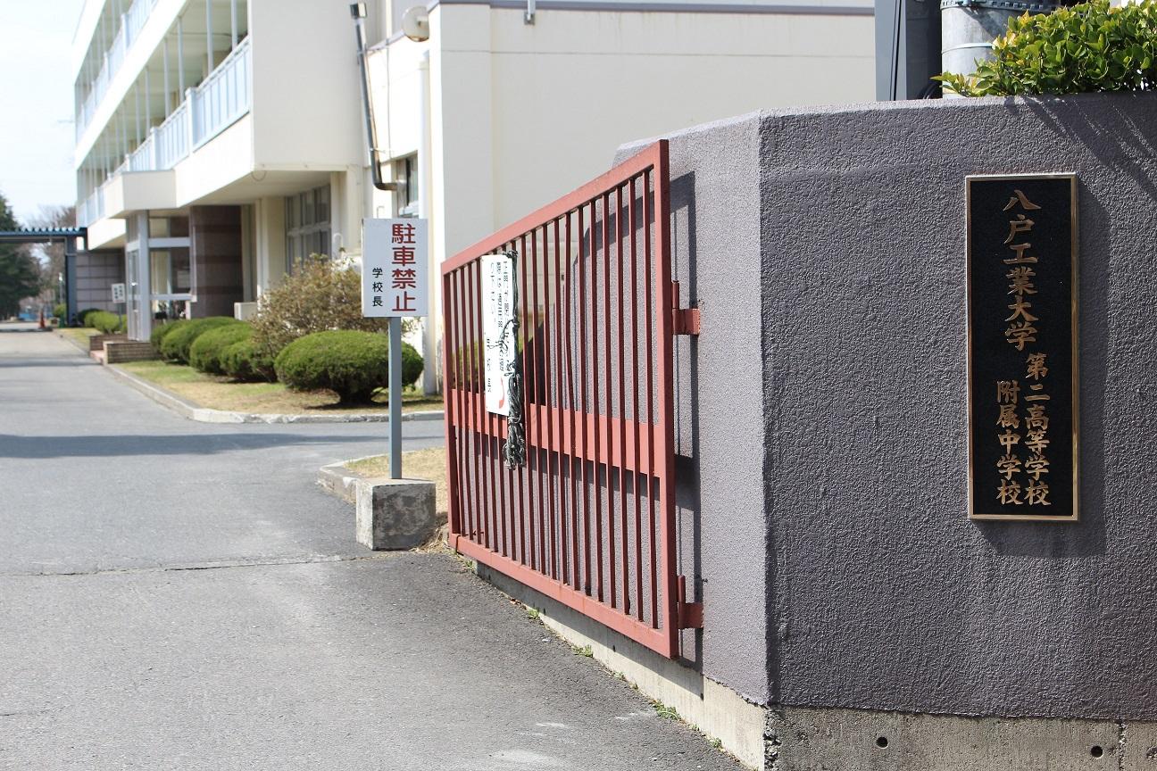 八戸工業大学第二高等学校画像